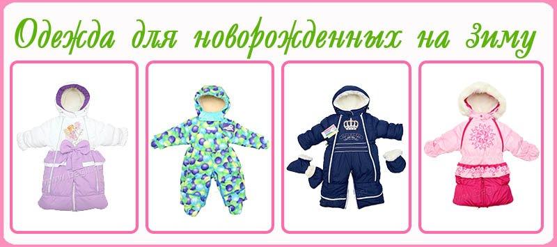 Зимние комбинезоны и трансформеры для малышей на www.bagli.ru