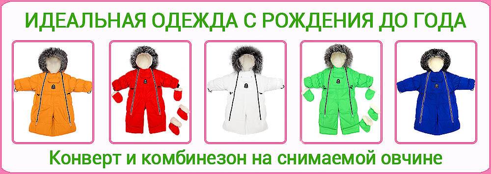 Белорусские комбинезоны-трансформеры с отстегивающейся овчиной на 3 сезона
