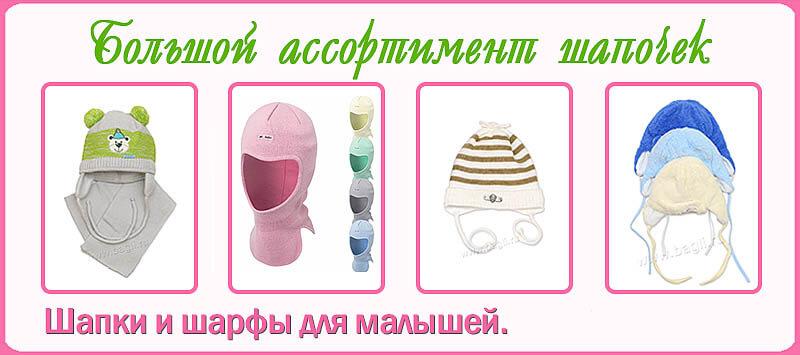 Большой выбор шапок и шарфов для новорожденных