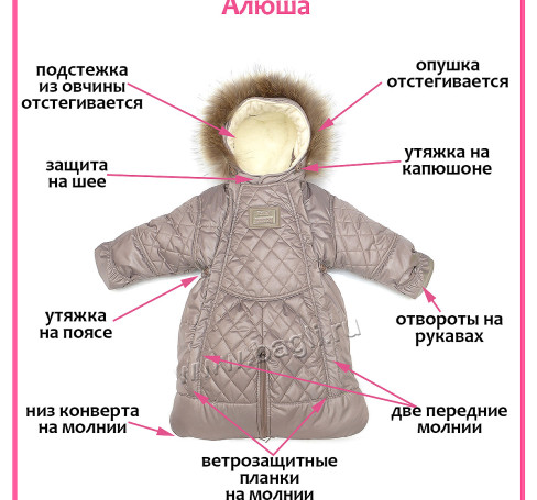 Фото Комбинезон-трансформер Алюша Style, Беларусь