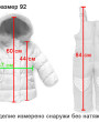 Фото Зимний комплект для мальчика Машинки. Rusland, Россия