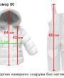 Фото Зимний комплект для девочки Снежный, Флори, Россия