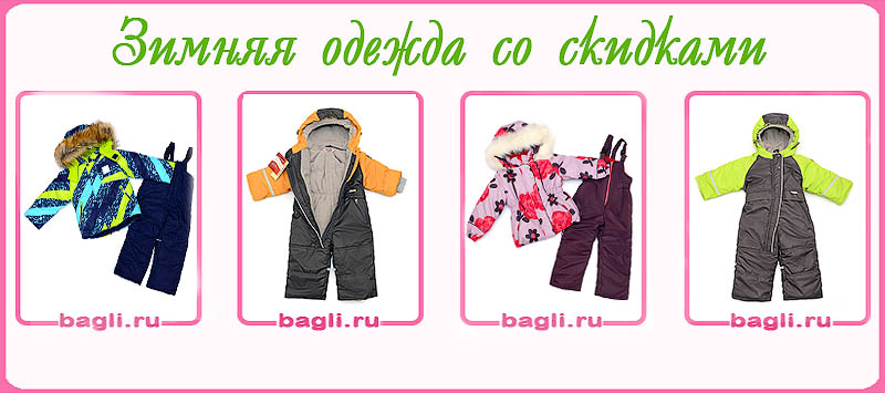 Zimnyay odezhda skidki